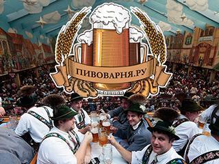 Октоберфест в Пивоварне.ру
