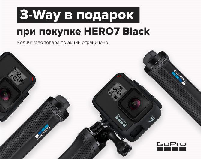 Подарок при покупке камеры GoPo HERO7 Black!