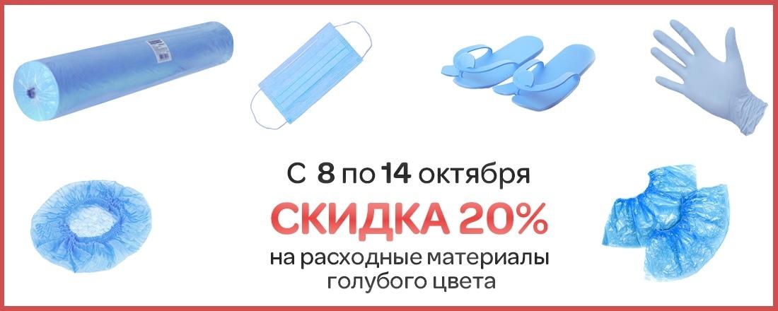 Скидка 20% на голубые одноразовые расходные материалы