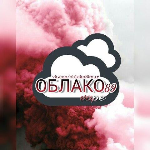 Облако89, г. Новый Уренгой
