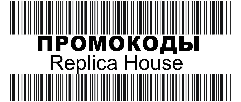 Что такое промокод Replica House и как пользоваться