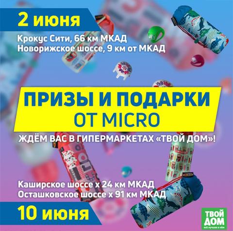 Призы и подарки от MICRO!