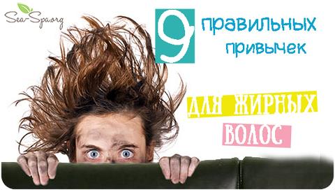 9 важных привычек для жирных волос + одна готовая программа ухода.