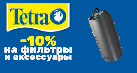 Tetra -10% на фильтры