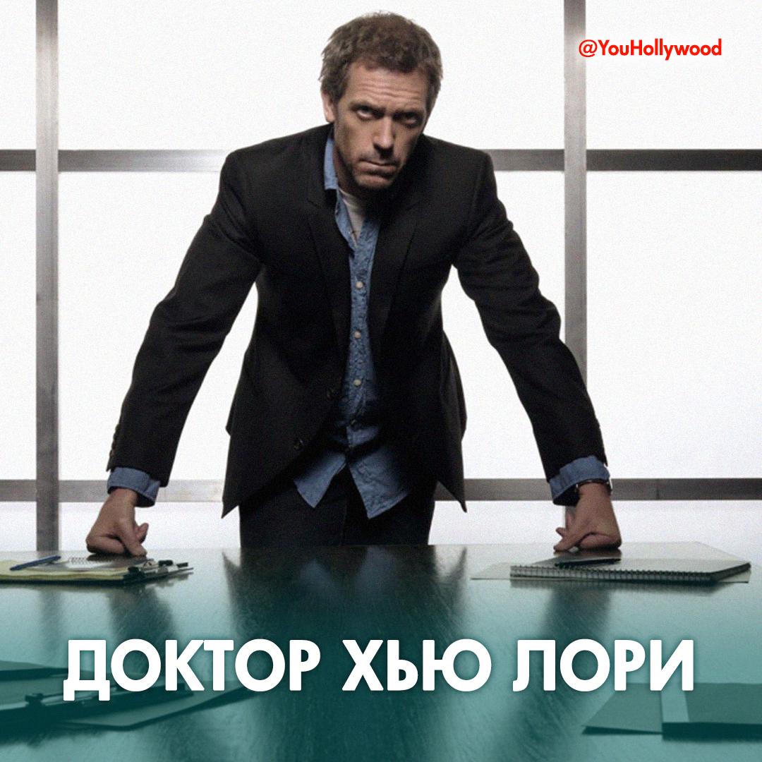 ДОКТОР ХЬЮ ЛОРИ