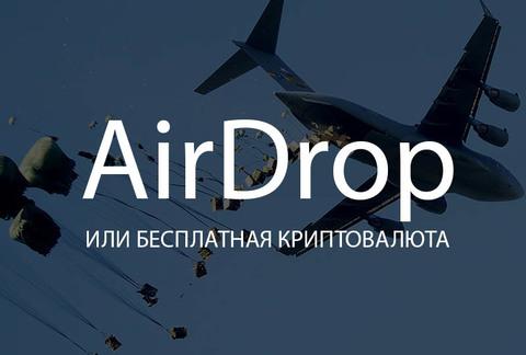 Список раздач токенов: airdrop и bounty