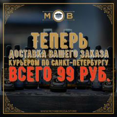 БОНУС! Доставка заказа курьером по СПб всего 99руб.!