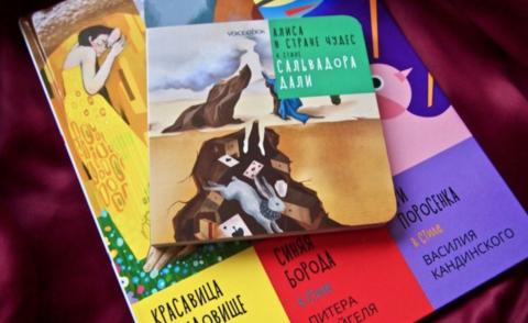 Отзыв от kidsreview о серии книг «Сказки в стиле знаменитых художников»