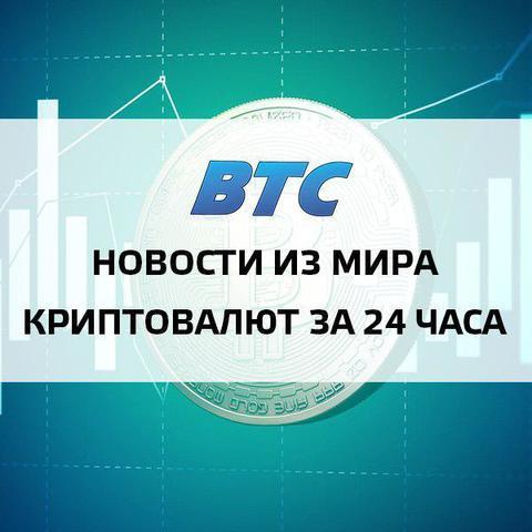 Новости криптовалют 6.05
