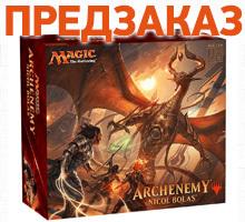 Открыт предзаказ на новый набор Magic: The Gathering: Archenemy: Nicol Bolas