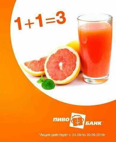 Вкуснейшая новость для любителей грейпфрута!