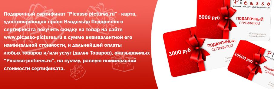 Подарочные сертификаты магазина модульных картин Picasso-pictures.ru