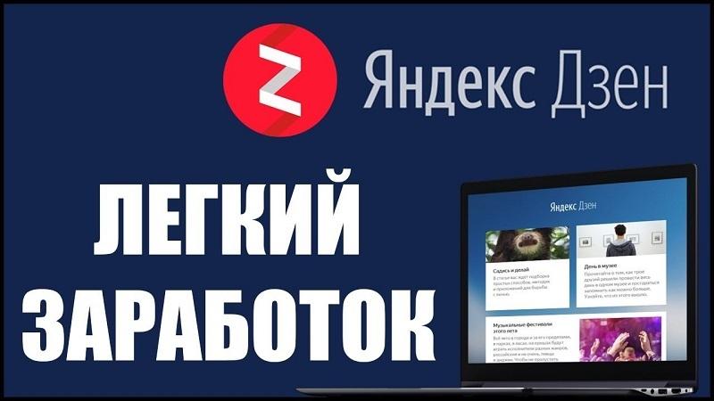 Как заработать на «Яндекс Дзен»: открываем канал интернет-магазина