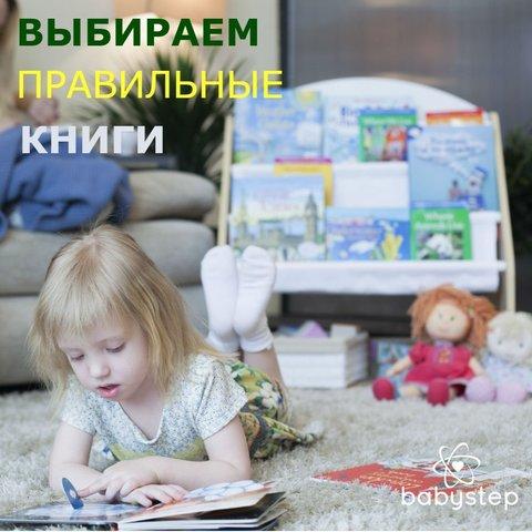 Выбираем детям правильные книги