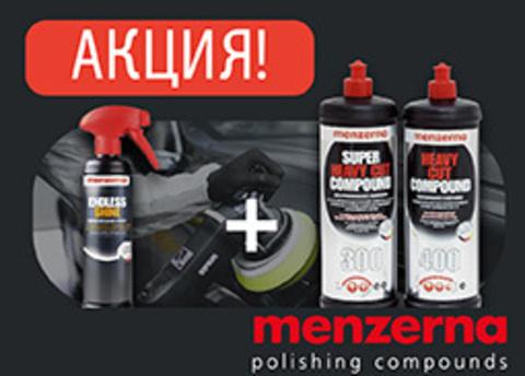Получите высокоэфективный спрей для детейлинга Endless Shine в подарок! При заказе комплекта паст Menzerna SHCC300 и HCC400 в фасовке 1 кг!
