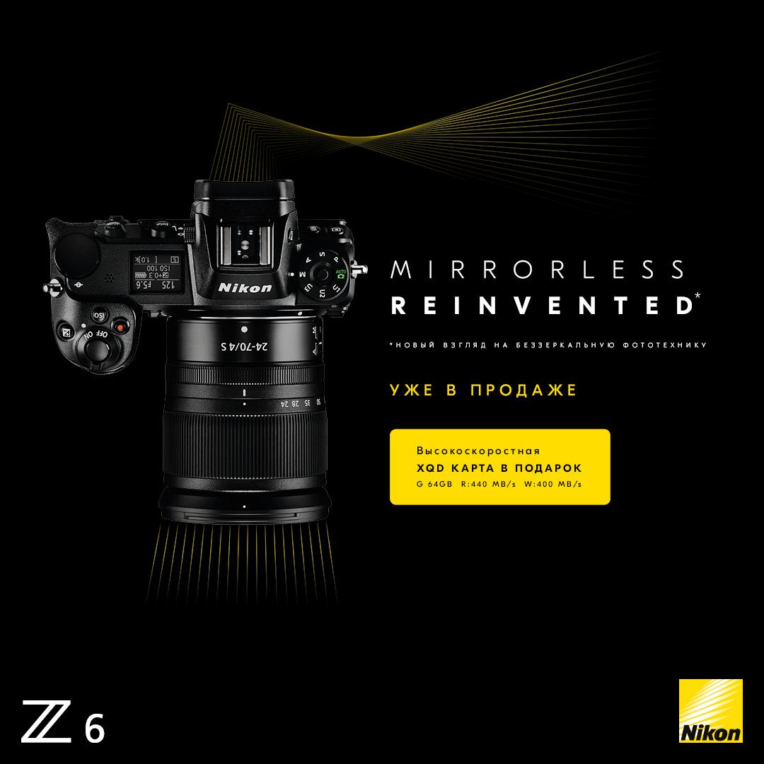 При покупке каиер Nikon Z6 и Z7 карта памяти XQD в подарок!