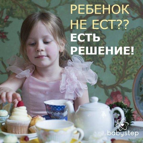 Ребенок не ест? Есть решение.