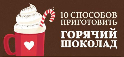 Рецепт горячего шоколада: 10 способов приготовить горячий шоколад в домашних условиях