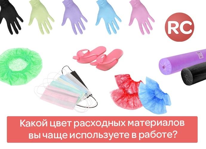 Какой цвет расходных материалов вы используете в работе?