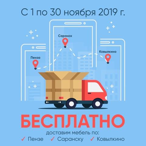 Акция: бесплатная доставка в ноябре 2019 г.!