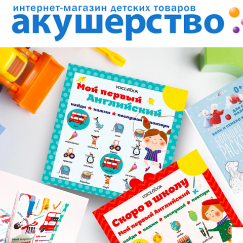 Акушерство.ру  и VoiceBook теперь партнеры