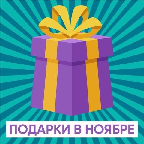 Акция: подарки за покупку в ноябре 2019 г.