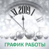 График работы компании «ЭКЗИТ СВЕТ» в новогодние праздники в 2019 году