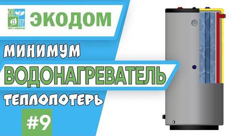 Как выбрать водонагреватель (бойлер) с минимальными теплопотерями?