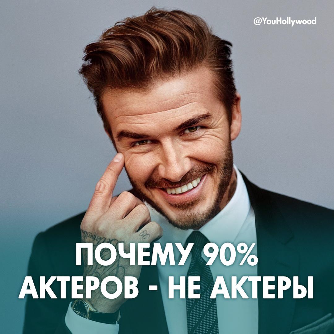 ПОЧЕМУ 90% АКТЕРОВ - НЕ АКТЕРЫ