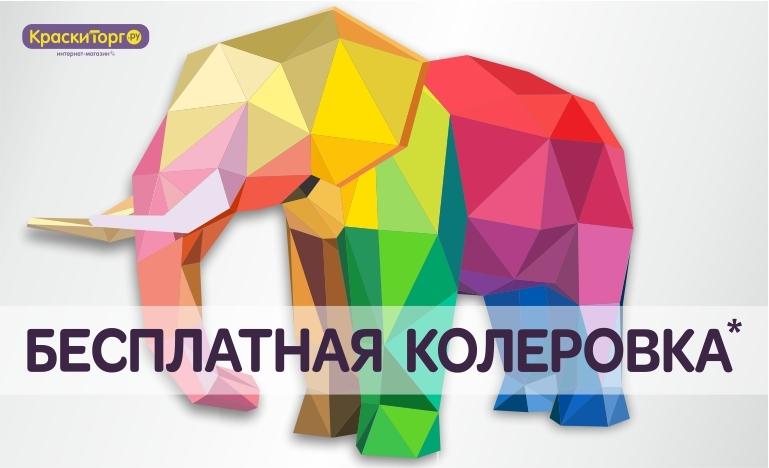 Бесплатная колеровка в КраскиТорг.ру