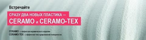 Новые пластики от Filamentarno! - CERAMO и CERAMO-TEX