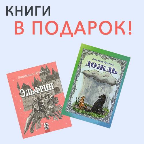 2 книги Людмилы Дунаевой  в подарок
