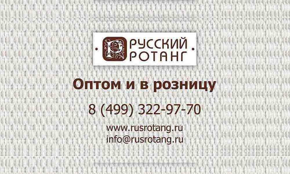 Открытие интернет-магазина мебели из ротанга