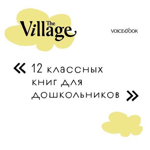 Наш «Обман» попал в подборку лучших книг для дошкольников по версии интернет-издания The Village