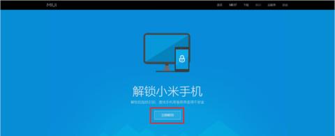Как разблокировать загрузчик Xiaomi смартфона