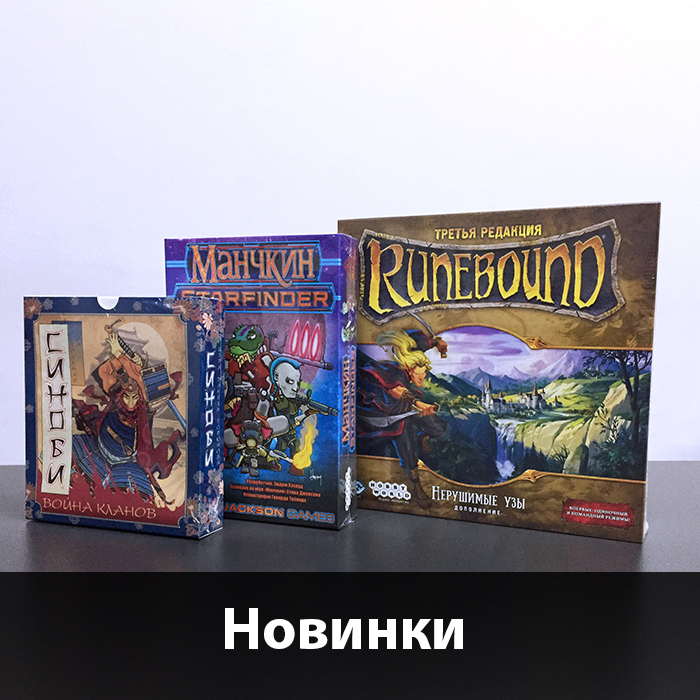 Три новые игры уже приехали!