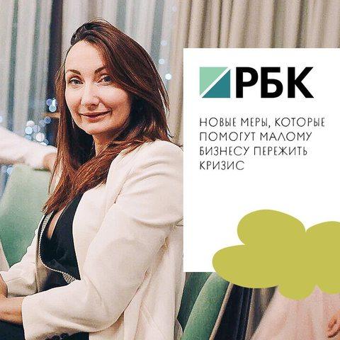 Наш издатель Евгения Ханоянц рассказала РБК о том, какие меры помогут малому бизнесу пережить кризис.