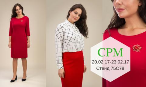 CPM 2017 - крупнейшая выставка моды в Восточной Европе
