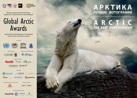 Вручение призов Global Artic Awards
