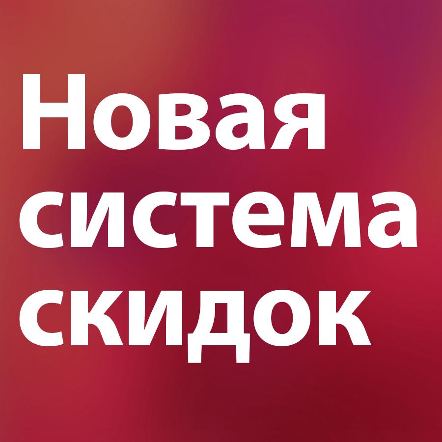 Новая система накопительных скидок в Единороге!