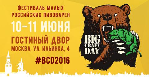 BIG CRAFT DAY 2016