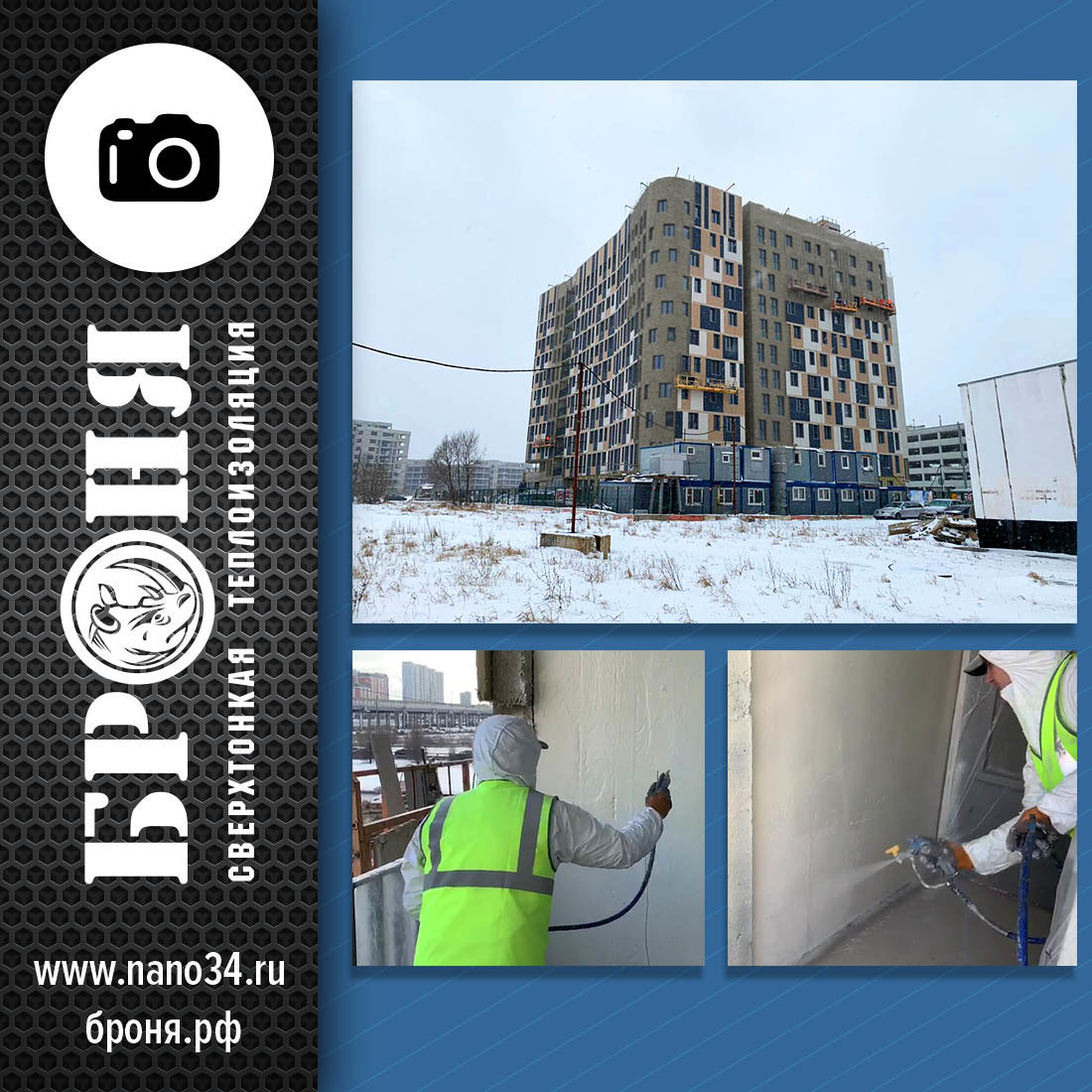 Утепление балконных блоков ЖК НОРД. г. Москва 2020г