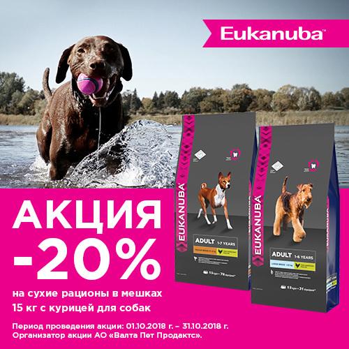 Акция корм Eukanuba -20%