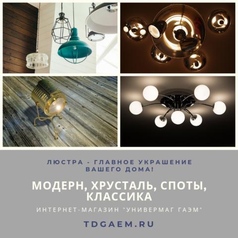 Правильное освещение помогает создать в доме уютную, правильную атмосферу.