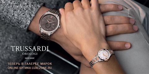 Новое имя в галерее марок - Trussardi