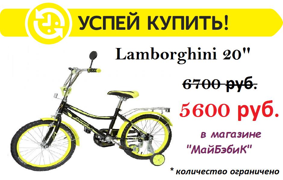 Распродажа велосипедов Lamborghini JL7V 20