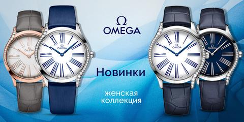 Новинки Omega De Ville Trésor уже в продаже