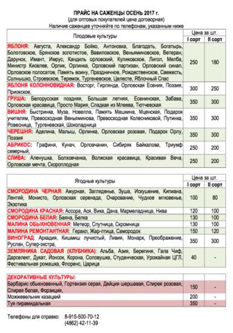 Прайс-лист на саженцы, осень 2017