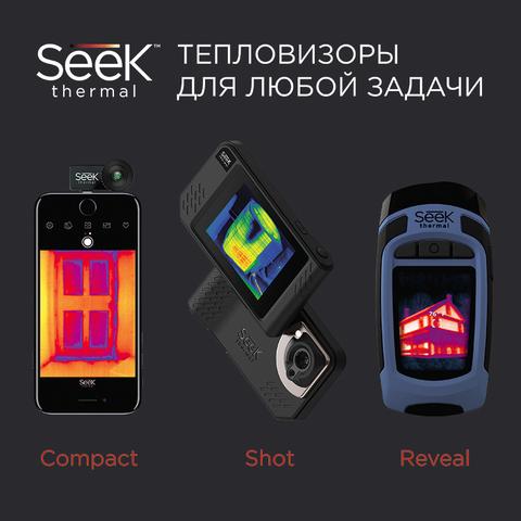 Сравнительная таблица тепловизоров Seek thermal