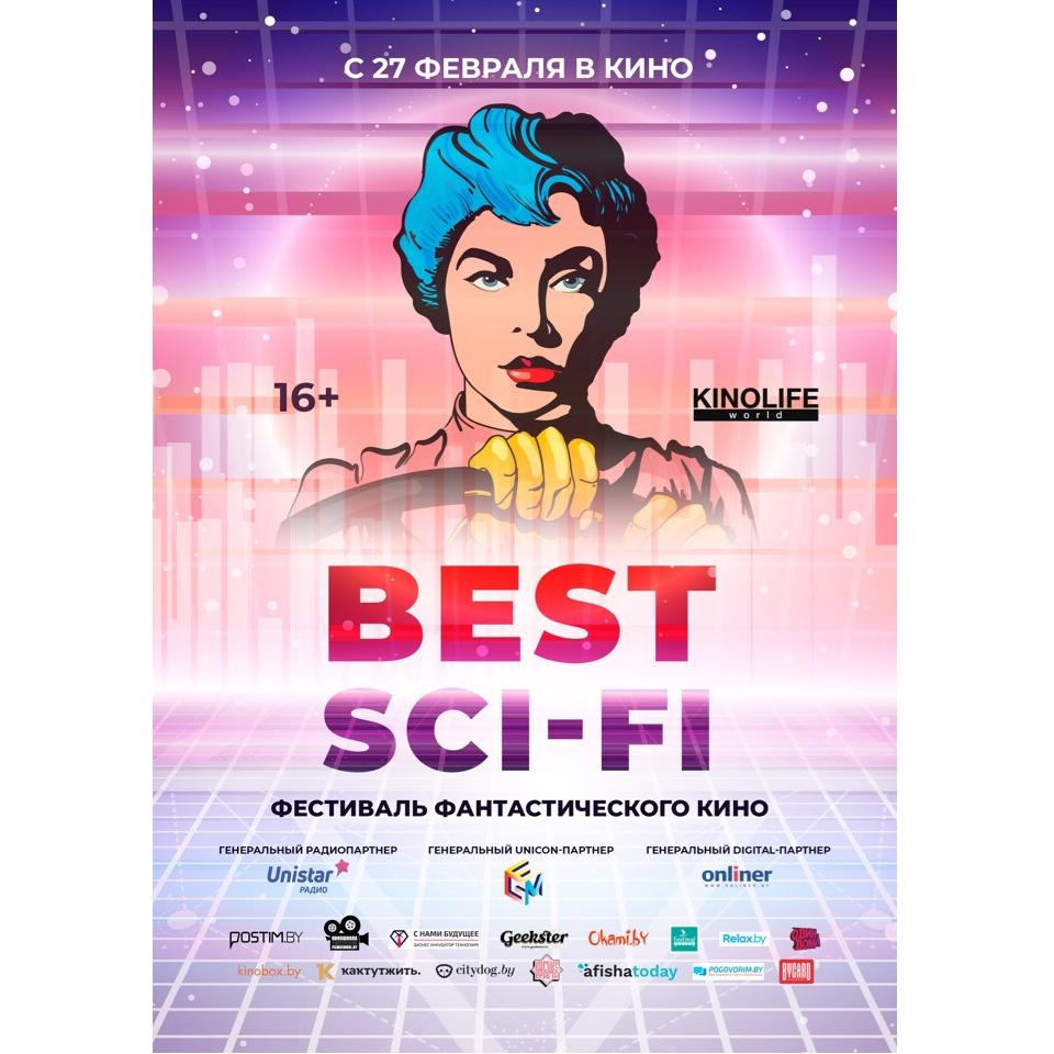 Информация о фестивале фантастического кино